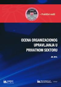 """Оцена организационог управљања у приватном сектору- """"on line"""" издање"""
