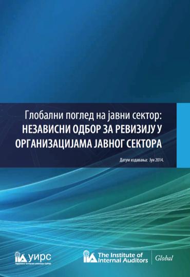 Глобални поглед на јавни сектор: Независни одбор за ревизију у организацијама јавног сектора