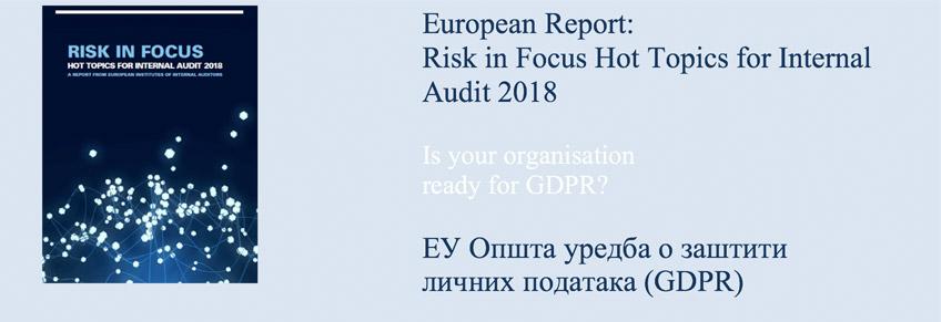<p>EU Opšta uredba o zaštiti ličnih podataka (GDPR)</p>