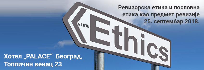 <p>Ревизорска етика и пословна етика као предмет ревизије</p>