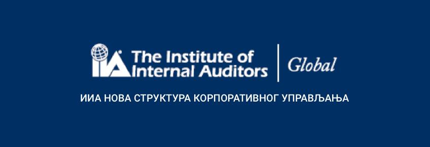 <p>IIA побољшава структуру свог корпоративног управљања</p>