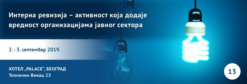<p>Интерна ревизија - активност која додаје вредност организацијама јавног сектора</p>