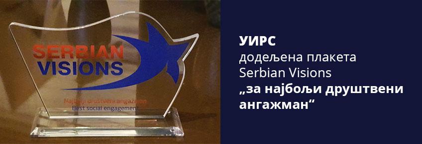 """<p>УИРС додељена плакета Serbian Visions """"за најбољи друштвени ангажман""""</p>"""